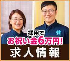 求人情報 採用でお祝い金6万円!